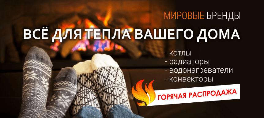 Интернет-магазин kotel123.ru Широкий выбор котлов низкие цены помощь в подборе и профессиональные консультации